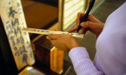 Kaligrafija Kiote, Japonija